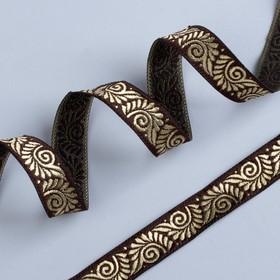 Лента жаккардовая, 16 мм × 10 м, цвет коричневый Ош