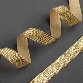 Лента жаккардовая, 22 мм × 10 м, цвет золото Ош