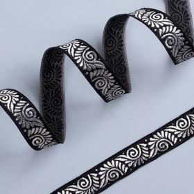 Лента жаккардовая, 16 мм × 10 м, цвет чёрный/серебро Ош