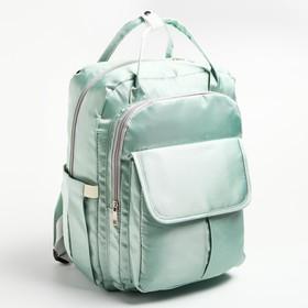 Сумка-рюкзак для вещей малыша, с крючками для коляски, цвет бирюзовый Ош