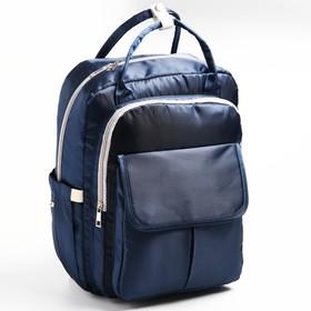 Сумка-рюкзак для вещей малыша, с крючками для коляски, цвет синий Ош