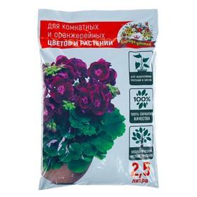 Грунт 'Царица Цветов' для комнатных, оранжерейных и декоративных цветов и растений, 2,5 л. Ош