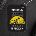 Ароматизатор бумажный «Тюмень. Нефтяная вышка»