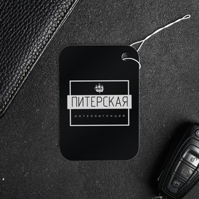 Ароматизатор бумажный «Санкт-Петербург. Интеллигенция» Ош