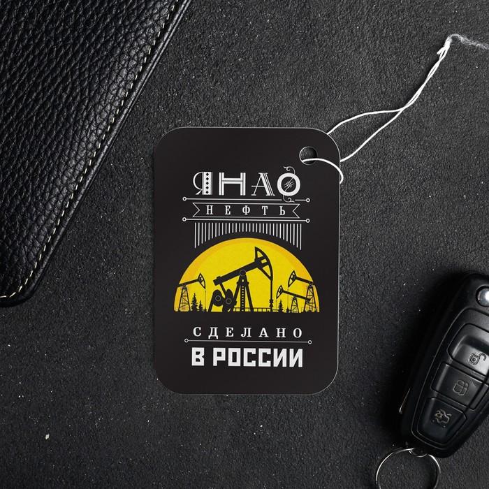 Ароматизатор бумажный «ЯНАО. Нефтяная вышка»