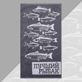 """Полотенце махровое Этель """"Лучший рыбак"""" 50х90см, 100% хлопок, 420гр/м2"""