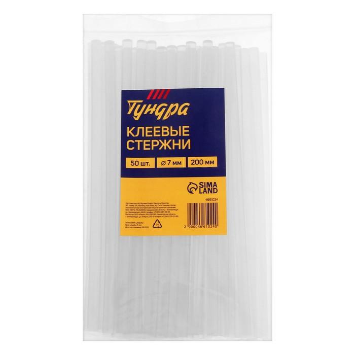Стержни клеевые TUNDRA, 7 х 200 мм, 50 шт.
