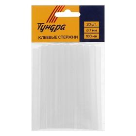 Стержни клеевые TUNDRA, 7 х 100 мм, 20 шт. Ош