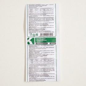 Кальция глюконат 500мг 10 таблеток