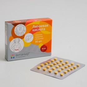 Липоевая кислота 30 мг 30 шт