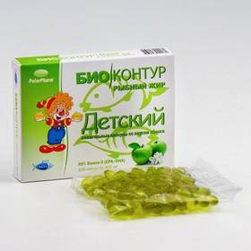 """Детский рыбный жир """"БиоКонтур"""" со вкусом яблока, мягкие жевательные капсулы, 400 мг"""