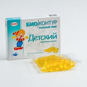 """Детский рыбный жир """"БиоКонтур"""" без вкуса, мягкие жевательные капсулы, 400 мг"""