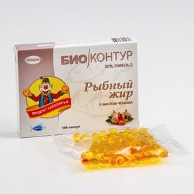 """Рыбный жир """"БиоКонтур"""" с маслом чеснока в капсулах по 330 мг"""