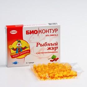 """Рыбный жир """"БиоКонтур"""" с экстрактом боярышника в капсулах по 330 мг"""