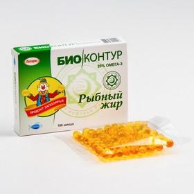 "Рыбный жир ""БиоКонтур"" Халяль в капсулах по 330 мг"