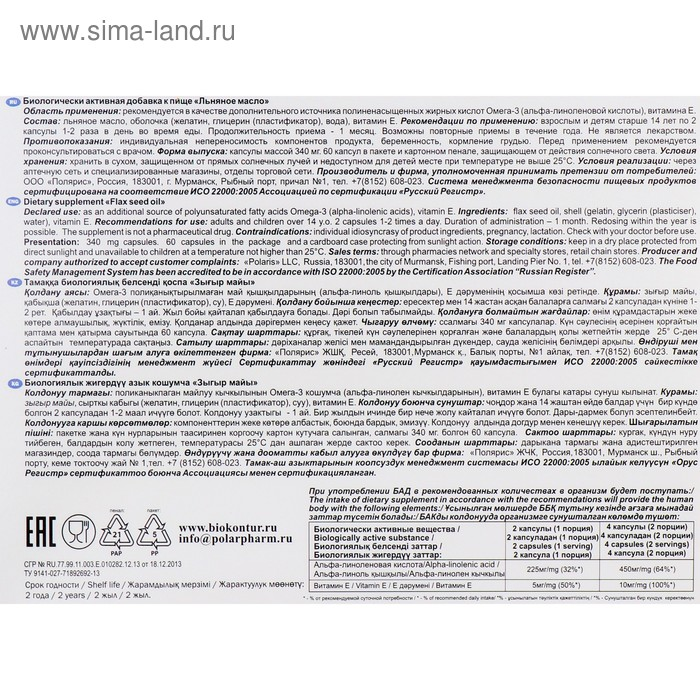 "Льняное масло ""БиоКонтур"" в капсулах 340 мг"