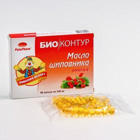 "Масло шиповника ""БиоКонтур"" в капсулах 340 мг"