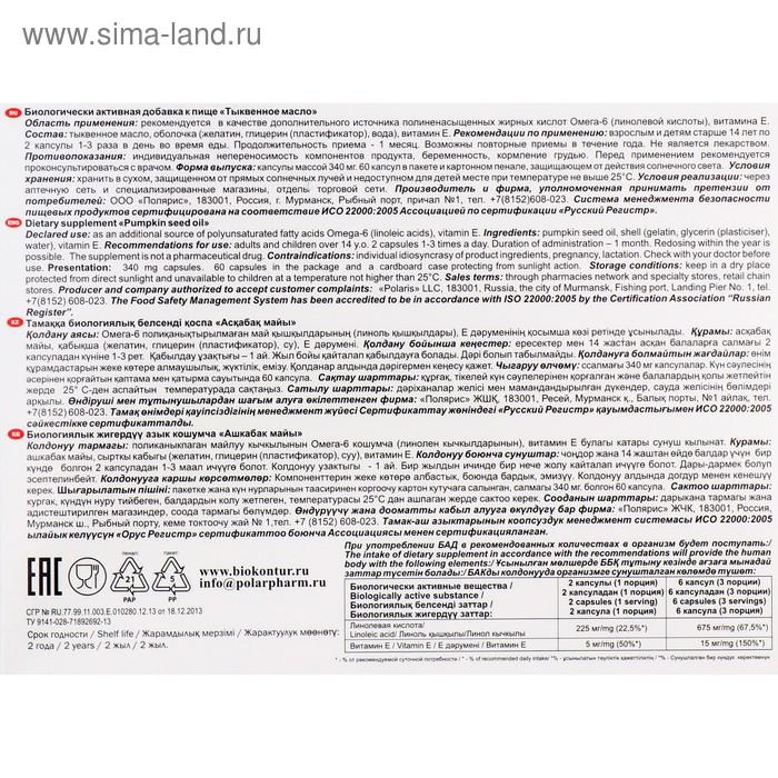 """Тыквенное масло """"БиоКонтур"""" в капсулах 340 мг"""