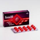 Коэнзим Q10 в капсулах 700 мг