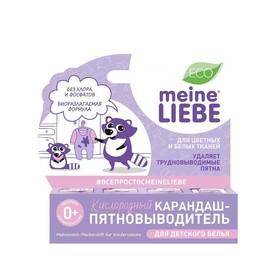 Кислородный карандаш-пятновыводитель Meine Liebe, для детского белья, 1 шт.