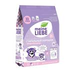 Стиральный порошок для детского белья Meine Liebe, 1 кг - Фото 1