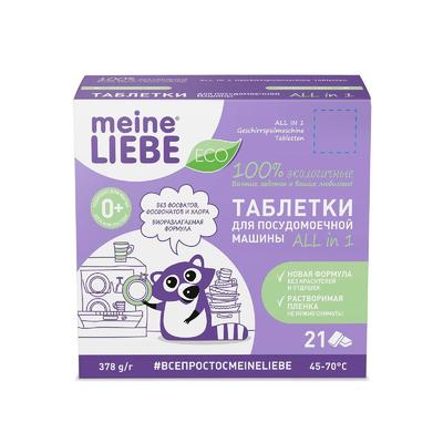 Таблетки для посудомоечных машин Meine Liebe All in 1, 21 шт. - Фото 1