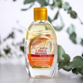 """Мицеллярная вода двухфазная для снятия макияжа Oils de Luxe """"Комплекс масел"""", 160 мл"""