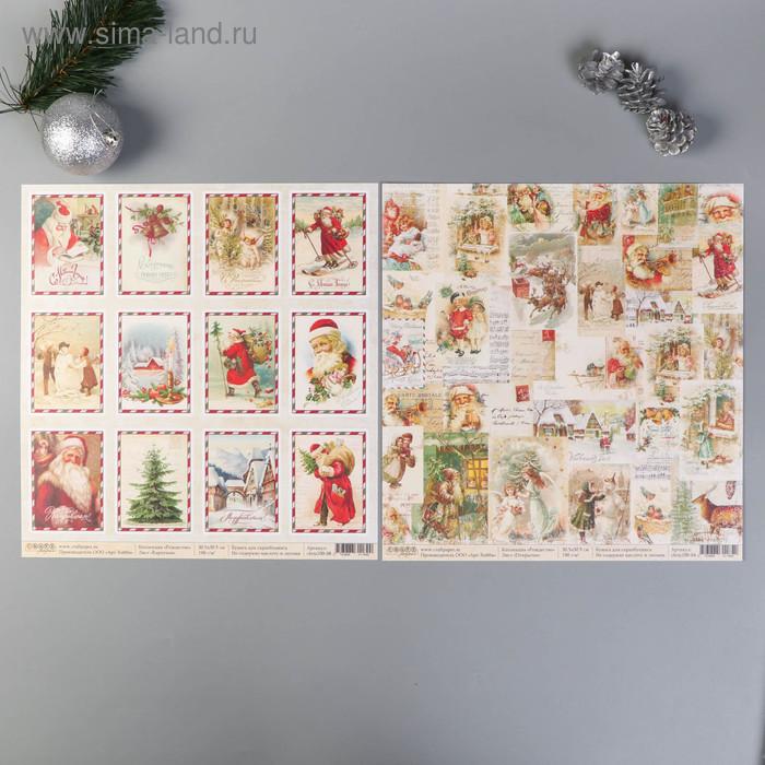 "Набор бумаги для скрапбукинга ""Рождество""  16 листов,  30.5х30.5 см, 190 гр/м2"