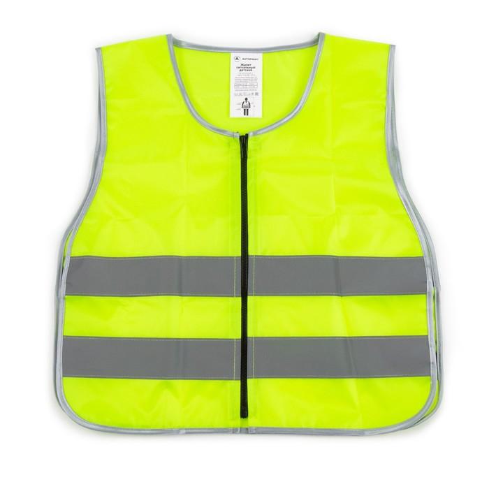 Жилет светоотражающий детский AUTOPROFI, молния, размер 30-34, 7-12 лет, оксфорд 210D, лайм, ГОСТ 12.4.281-2014
