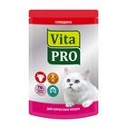"""Влажный корм VitaPro """"Мясное меню""""для кошек, говядина, пауч, 100 г"""