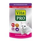 """Влажный корм VitaPro """"Мясное меню""""для стерильных кошек, говядина/птица, пауч, 100 г"""