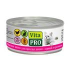 "Влажный корм VitaPro ""Мясное меню"" для кошек, курица/кролик, ж/б, 100 г"