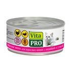 """Влажный корм VitaPro """"Мясное меню"""" для кошек, индейка/утка, ж/б, 100 г"""