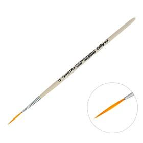 Кисть Синтетика Круглая 'ЛАЙНЕР' № 0 (диаметр обоймы 1 мм; длина волоса 25 мм), деревянная ручка, Calligrata Ош