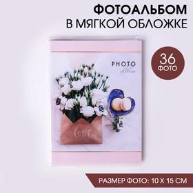 Фотоальбом в мягкой обложке 'Нежный дуэт', 36 фото Ош