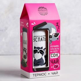 Подарочный набор «Время спать»: термос 200 мл, чай чёрный 50 г.