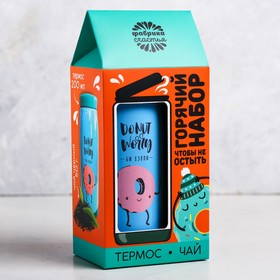 Подарочный набор «Би хэппи»: термос 200 мл, чай чёрный 50 гр.