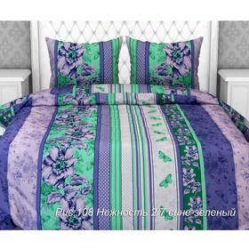 Постельное бельё 1,5 сп «Нежность», цвет синий/зелёный, 147х210 см, 150х210 см, 70х70 см -2 шт бязь