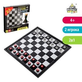Настольная игра «Шашки, шахматы», 2 в 1, на магнитах Ош