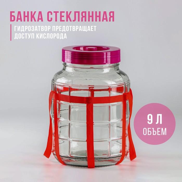 Банка стеклянная с гидрозатвором GL-70, 9 л, цвет красный