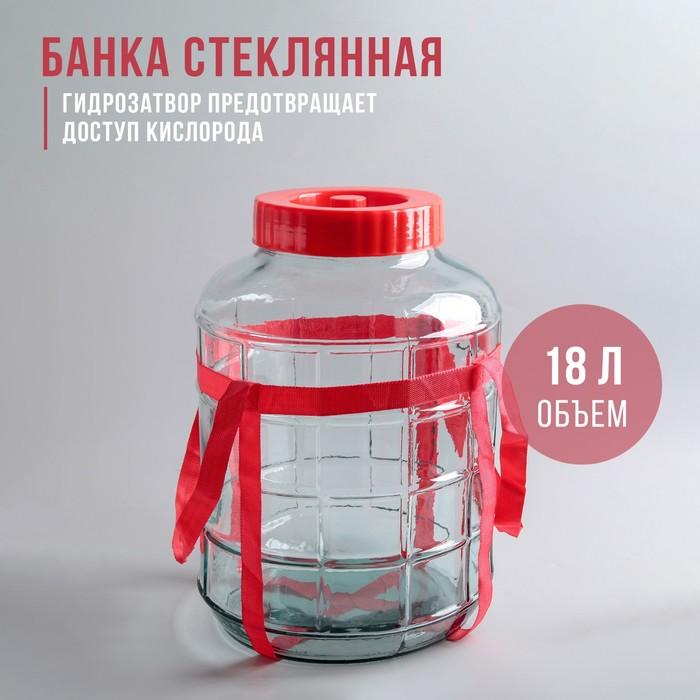 Банка стеклянная с гидрозатвором GL-70, 18 л
