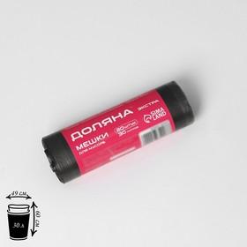 Мешки для мусора Доляна «Экстра», 30 л, ПНД, толщина 10 мкм, рулон, 20 шт, цвет чёрный Ош