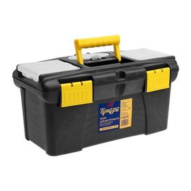 Ящик для инструмента TUNDRA, два органайзера, отсек для бит, 320 х 175 х 160 мм