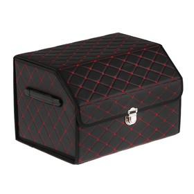Органайзер - кофр автомобильный HT-085, 48х30х28 см, черный
