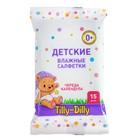 Влажные салфетки Tilly-Dilly, детские 15шт.