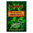 Ветеринарный паспорт международный