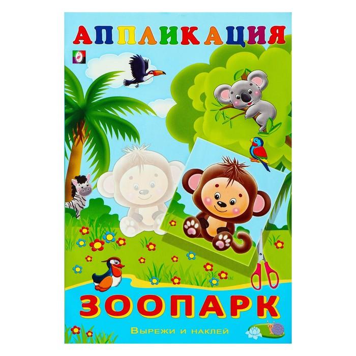 Aппликация «Зоопарк»