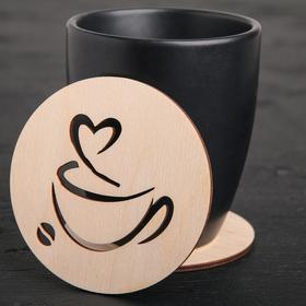 Подставка под кружку «Чашечка кофе» Ош