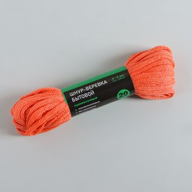 Шнур-верёвка бытовой, d=6 мм, 20 м, цвет МИКС Ош
