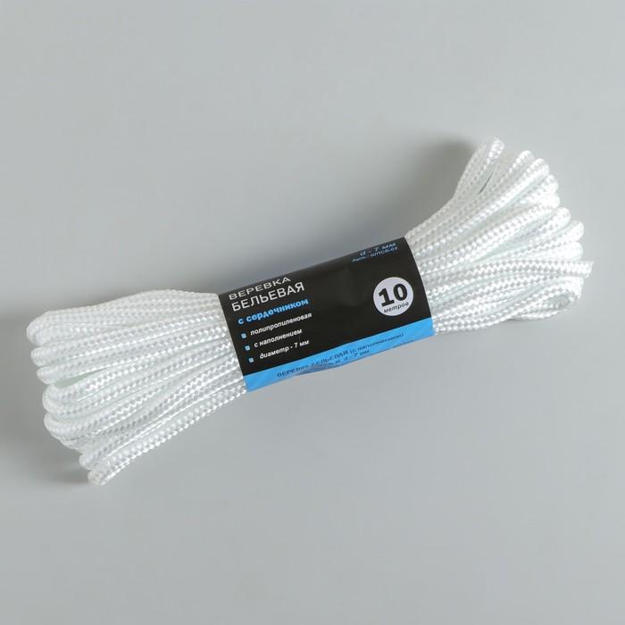 Верёвка бельевая ПП, d=7 мм, 10 м, цвет белый
